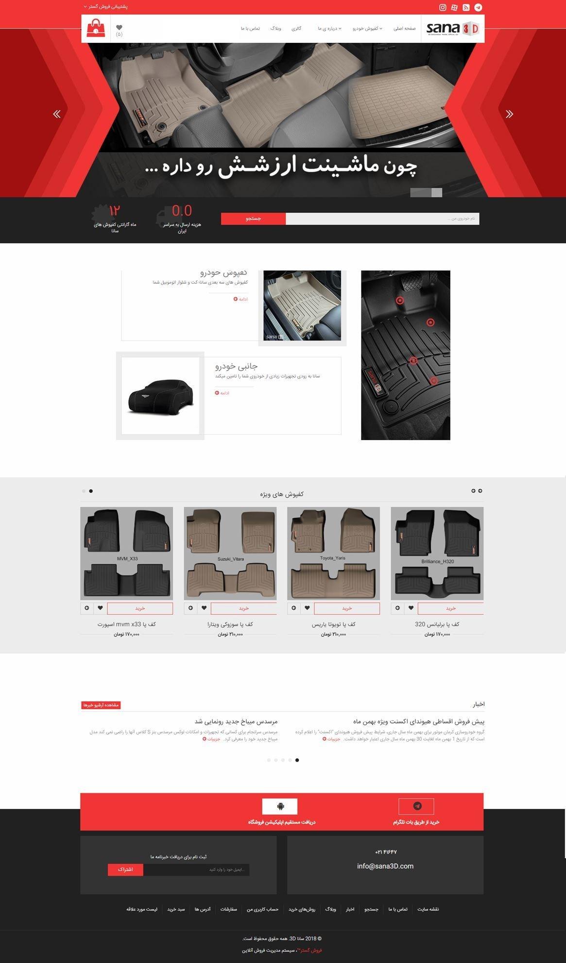 فروشگاه آنلاین سانا 3D