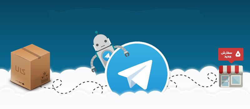 ساخت فروشگاه تلگرامی رایگان