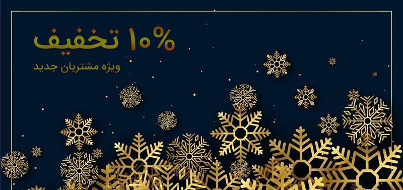 تخفیفات زمستانی فروش گستر را ازدست ندهید!!