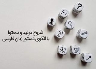 تولید محتوا با الگوی دستور زبان فارسی و بهینه سازی برای موتورهای جستجو