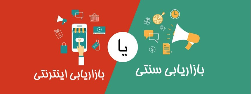 تحولی خاص از فروش سنتی به فروش دیجیتال