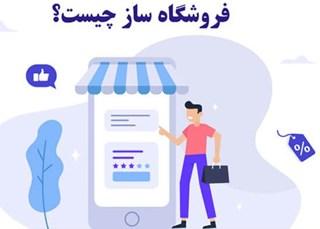 تفاوت فروشگاه ساز با پنل اختصاصی مدیریت فروشگاه آنلاین در چیست؟