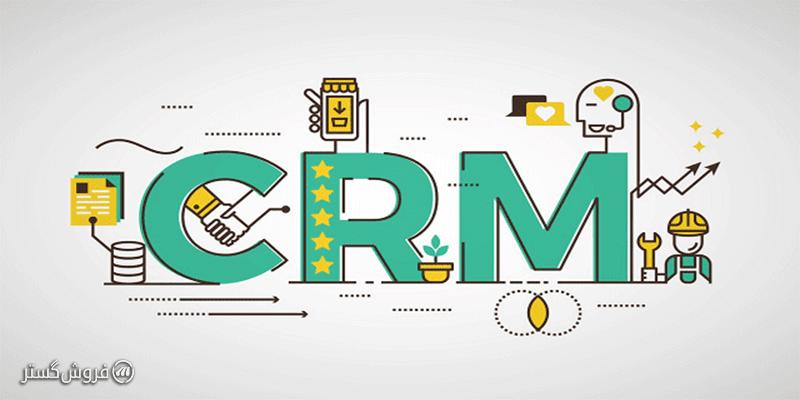 اهمیت نرم افزار CRM در کسب و کار ها