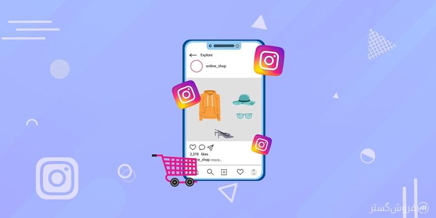 چگونه یک فروشگاه اینترنتی با اینستاگرام راه اندازی کنیم؟