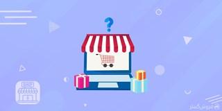 چگونه یک آنلاین شاپ راه اندازی کنیم؟