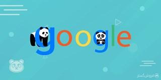 الگوریتم پاندای گوگل چیست؟